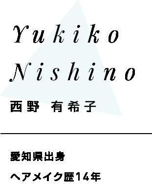 Yukiko Nishino 西野 有希子 愛知県出身 ヘアメイク歴14年